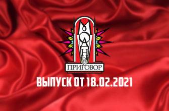 модный приговор сегодняшний выпуск 18.02.2021