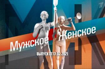 Мужское / Женское выпуск 17.02.2021