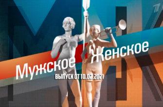 Мужское Женское сегодняшний выпуск 10.02.2021