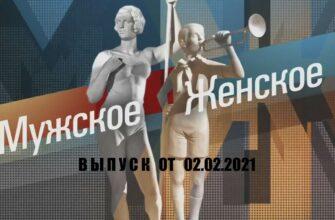 Мужское Женское сегодняшний выпуск 02.02.2021