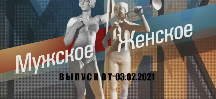 Мужское Женское сегодняшний выпуск 03.02.2021