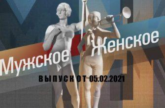 Мужское Женское сегодняшний выпуск 05.02.2021