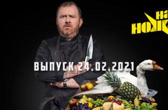 на ножах 6 сезон шоу 24.02.2021