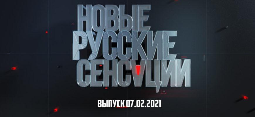Новые русские сенсации 07.02.2021
