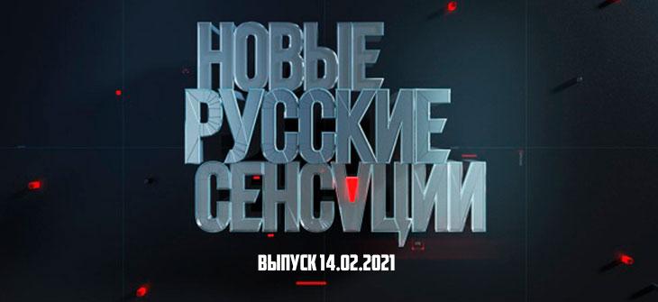 Новые русские сенсации 14.02.2021