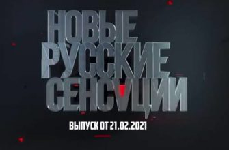 Новые русские сенсации от 21.02.2021