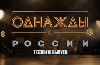 Однажды в России 7 сезон 18 выпуск