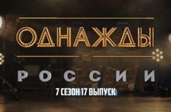 Однажды в России 7 сезон 17 выпуск