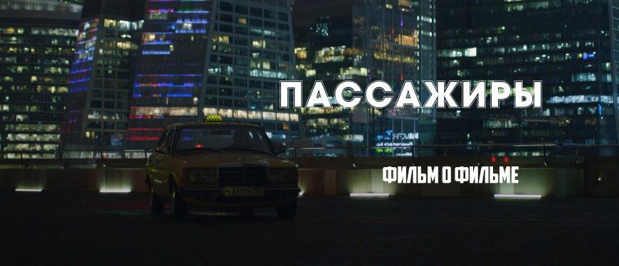 Пассажиры фильм о сериале 2020