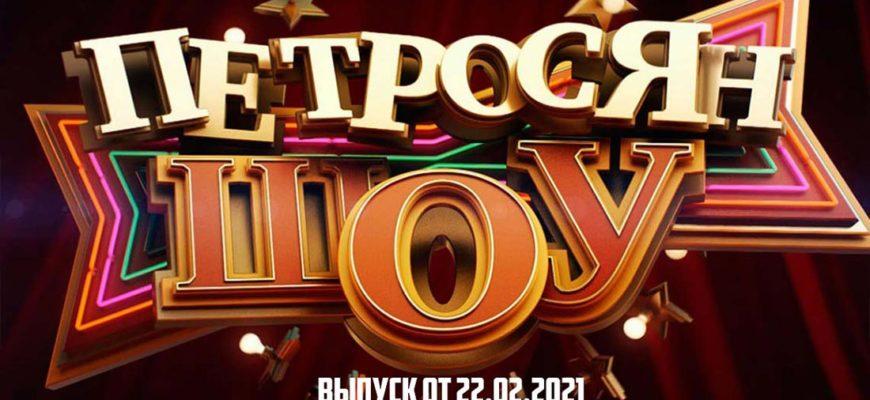 Петросян шоу 22-02-21