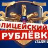 Полицейский с Рублевки 2 сезон 6 серия