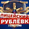 Полицейский с Рублевки 2 сезон 7 серия