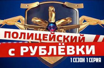 Полицейский с Рублевки 1 сезон 1 серияПолицейский с Рублевки 1 сезон 1 серия