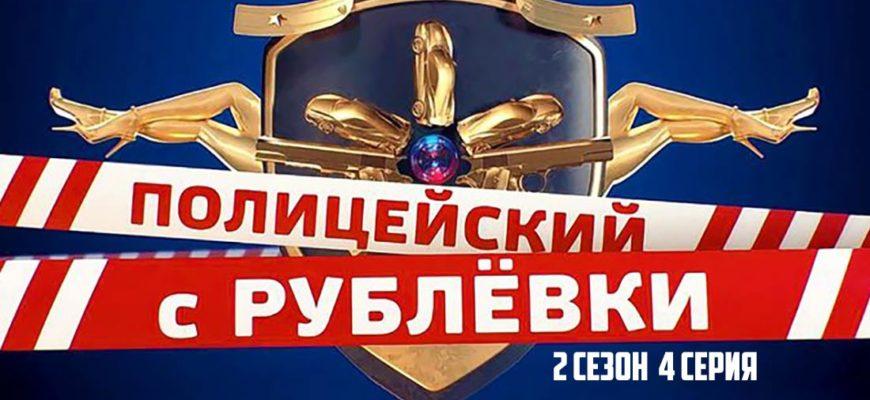 Полицейский с Рублевки 2 сезон 4 серия