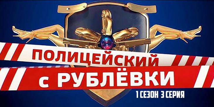 Полицейский с Рублевки 1 сезон 3 серия