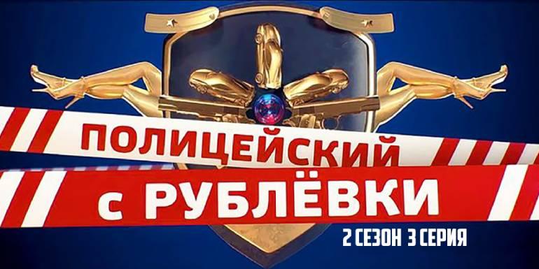 Полицейский с Рублевки 2 сезон 3 серия