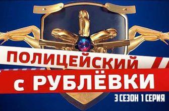 Полицейский с Рублевки 3 сезон 1 серия