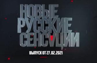 Новые русские сенсации от 27.02.2021
