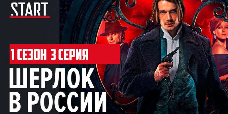 Шерлок в России 3 серия