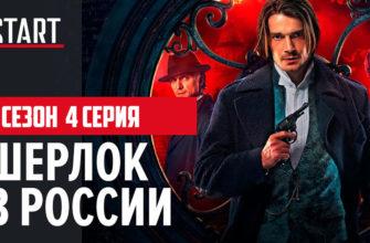 Шерлок в России 4 серия