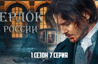Сериал Шерлок в России 7 серия