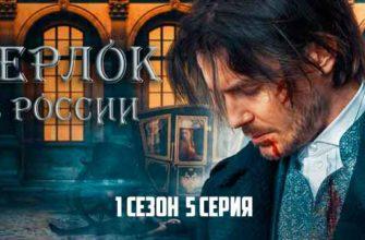Сериал Шерлок в России 5 серия