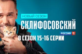 склифосовский 8 сезон 15 серия