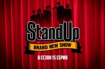 Stand up 8 сезон 15 выпуск