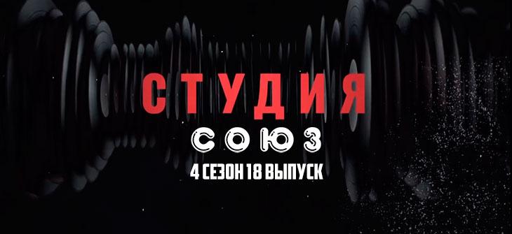 Студия Союз 4 сезон 18 выпуск