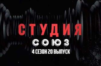 Студия Союз 4 сезон 20 выпуск