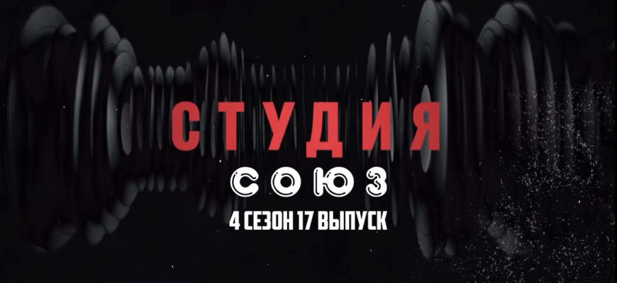 Студия Союз 4 сезон 17 выпуск