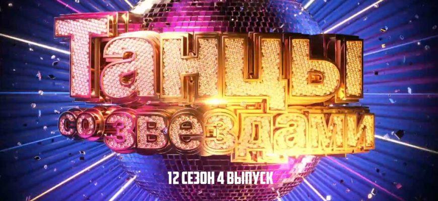 танцы со звездами 4 выпуск 12 сезон
