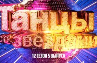 танцы со звездами 5 выпуск 12 сезон