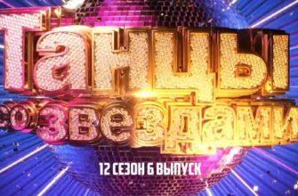танцы со звездами 6 выпуск 12 сезон