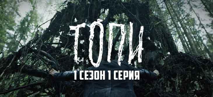 сериал топи 1 серия
