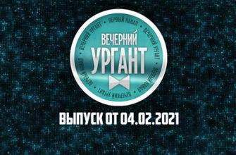 Вечерний ургант 04.02.2021