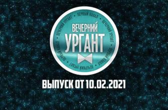 Вечерний Ургант от 10.02.2021