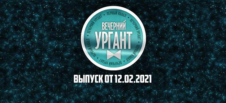 Вечерний Ургант от 12.02.2021