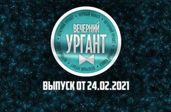 Вечерний Ургант 24.02.2021