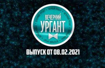 Вечерний Ургант 08.02.2021