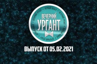 Вечерний Ургант от 5.02.2021