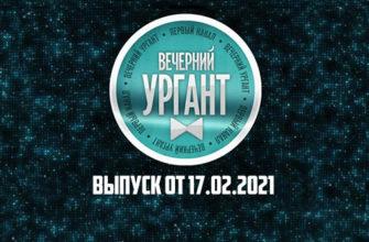 Вечерний Ургант от 17.02.2021
