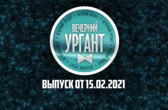 Вечерний Ургант от 15.02.2021