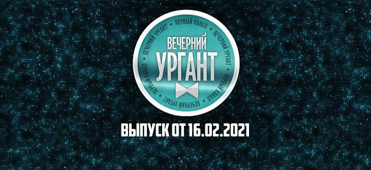 Вечерний Ургант от 16.02.2021