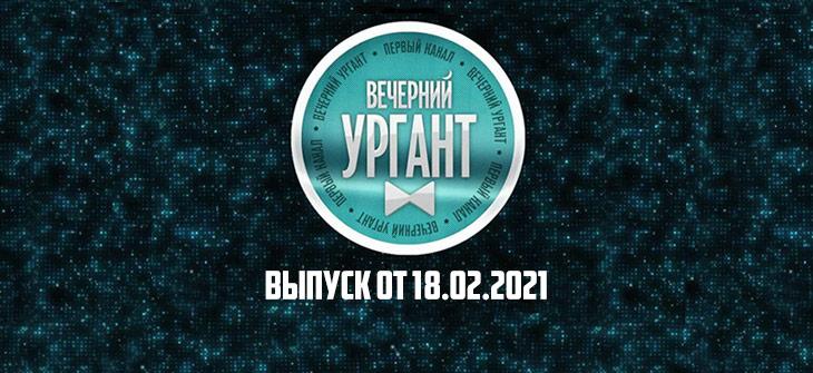 Вечерний Ургант от 18.02.2021