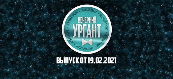Вечерний Ургант от 19.02.2021