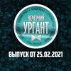 Вечерний Ургант 25.02.2021