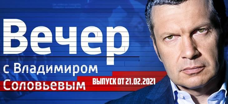Воскресный вечер с Владимиром Соловьевым от 21.02.2021