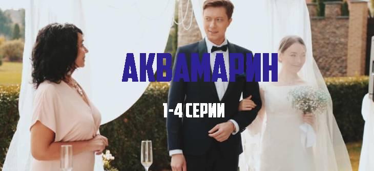 Аквамарин 1 2 3 4 серии