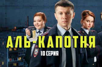 Аль-капотня 10 серия